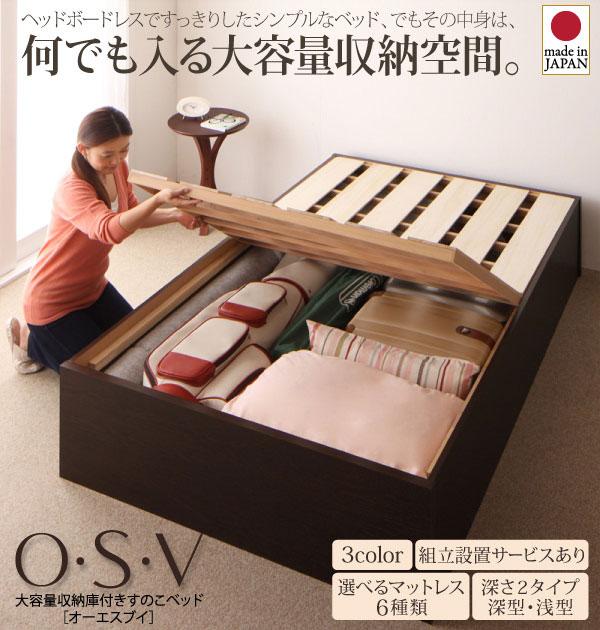 大容量収納付きすのこベッド【O・S・V】オーエスブイ