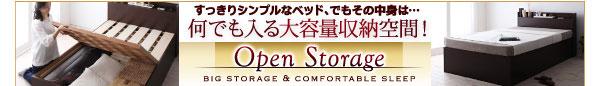 大容量収納付きすのこベッド【Open Storage】