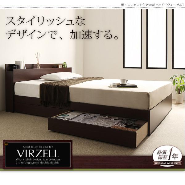 収納付きベッド【virzell】ヴィーゼル