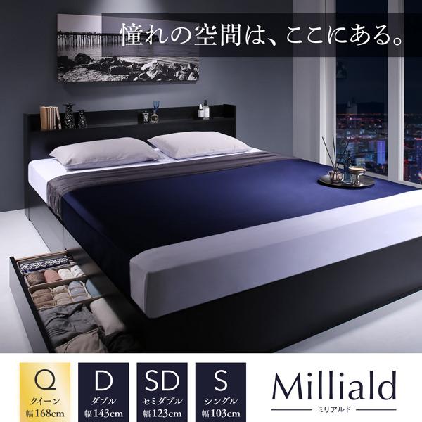 収納付きベッド【Milliald】ミリアルド