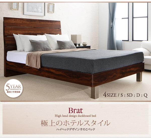 ハイヘッドデザイン すのこベッド【Brat】ブラート