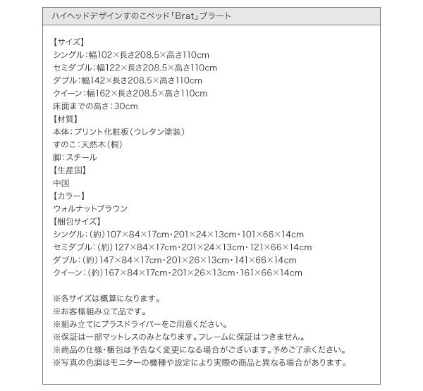 ハイヘッドデザイン すのこベッド【Brat】ブラート詳細