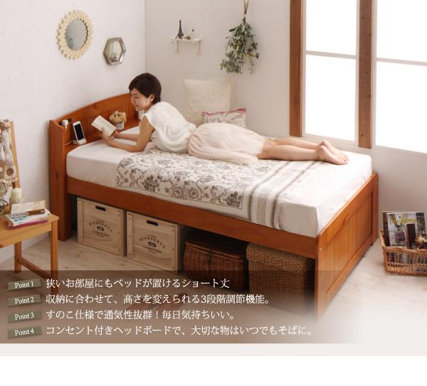 ショート丈高さ調節すのこベッド【Celestine】セレスティーヌ特徴