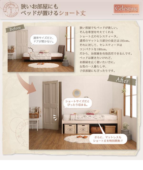 狭いお部屋にも置けるショート丈ベッド