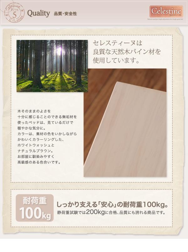 良質な天然木パイン材