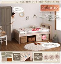 ショート丈高さ調節すのこベッド【Celestine】セレスティーヌ