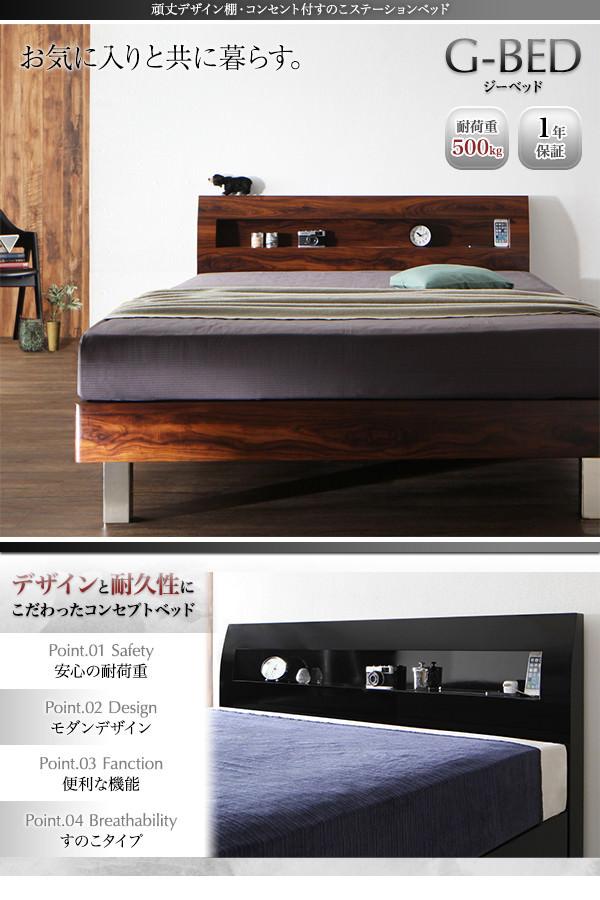 すのこベッド【G-BED】ジーベッド