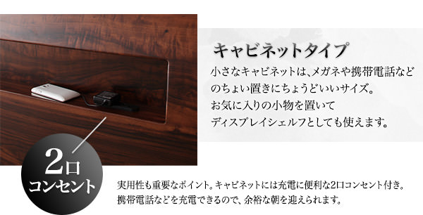 キャビネットタイプのヘッドボード
