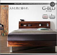 丈夫で頑丈 すのこベッド【G-BED】ジーベッド