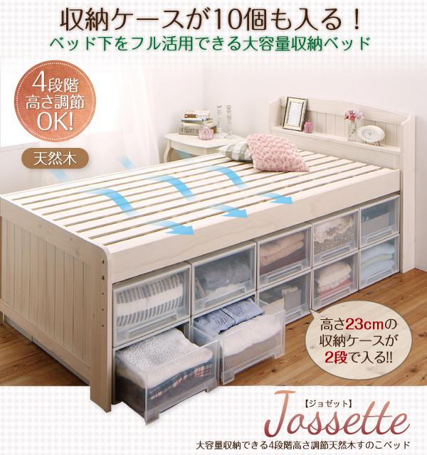 すのこベッド【Jossette】ジョゼット