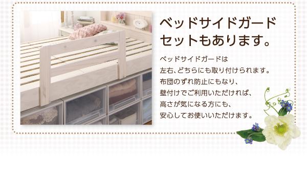 ベッドサイドガードセットもあります。