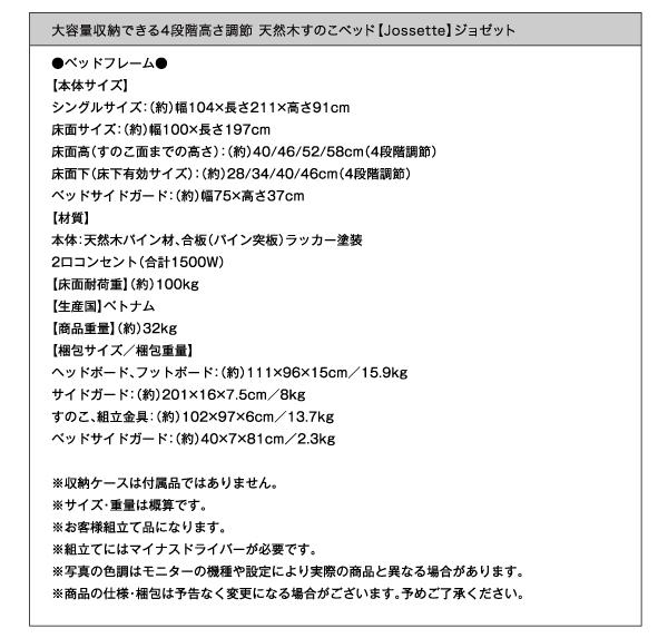 すのこベッド【Jossette】ジョゼット詳細