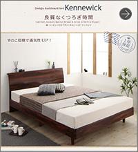 北欧デザインすのこベッド【Kennewick】ケニウック
