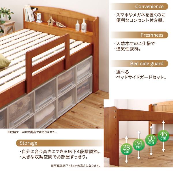 高さ調節付 天然木すのこベッド【lahairu】ラハイルの特徴