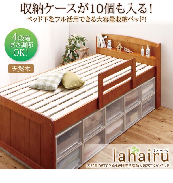 高さ調節付 天然木すのこベッド【lahairu】ラハイル