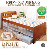 ショート丈高さ調節すのこベッド 収納付【Arainne】アリエンヌ