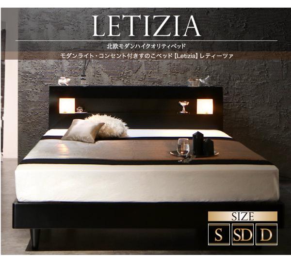 桐すのこベッド【Letizia】レティーツァ