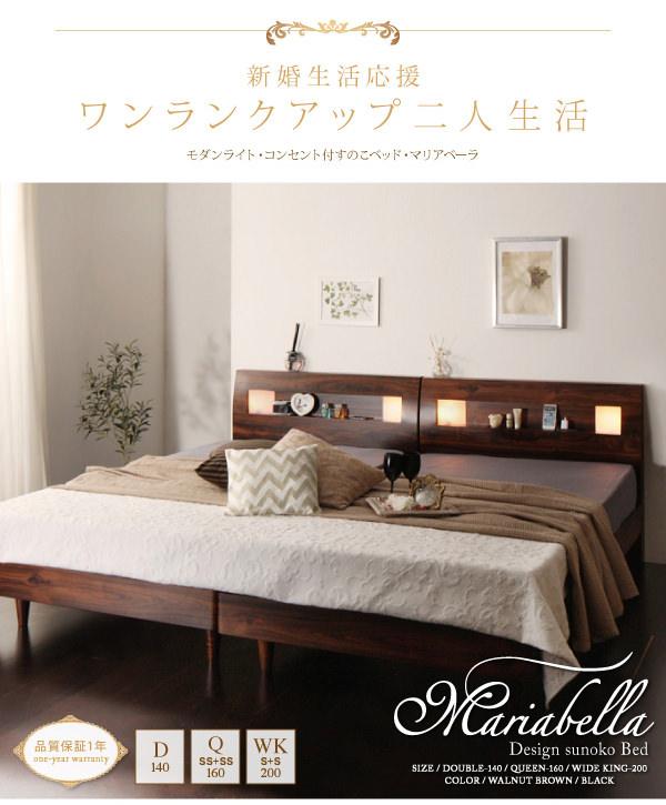 すのこベッド【Mariabella】マリアベーラ