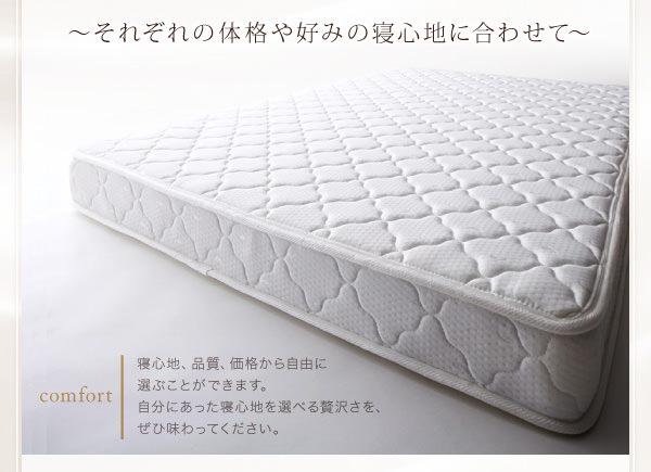 寝心地・品質から選べます。