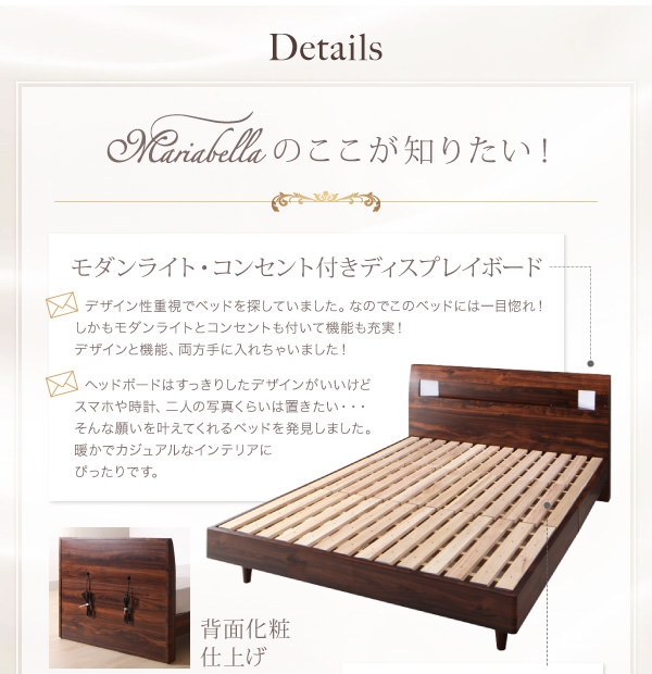 桐すのこベッド【Mariabella】マリアベーラのここが知りたい!