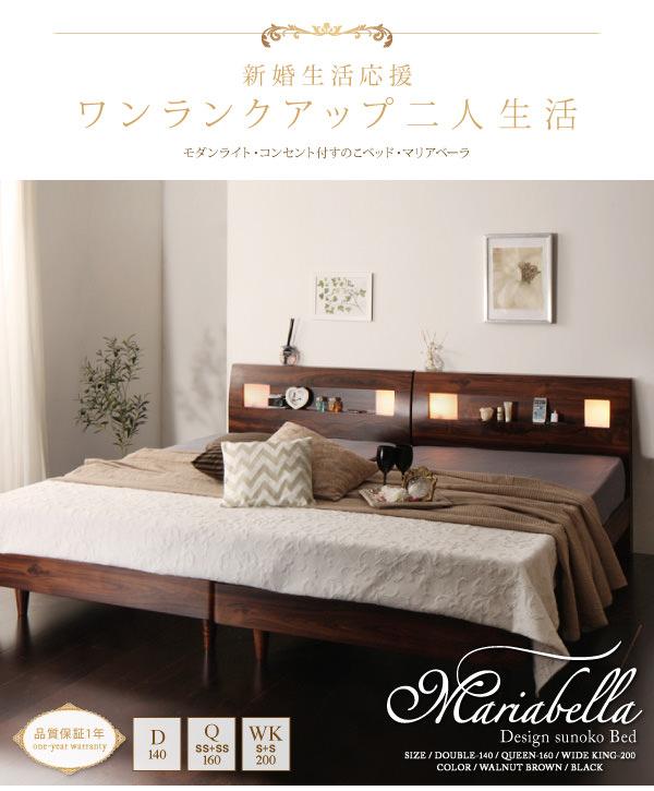 桐すのこベッド【Mariabella】マリアベーラ