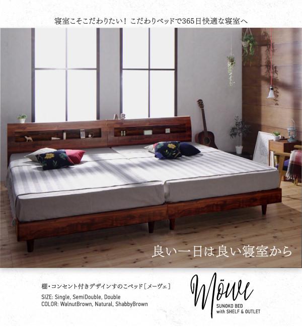 すのこベッド【Mowe】メーヴェ