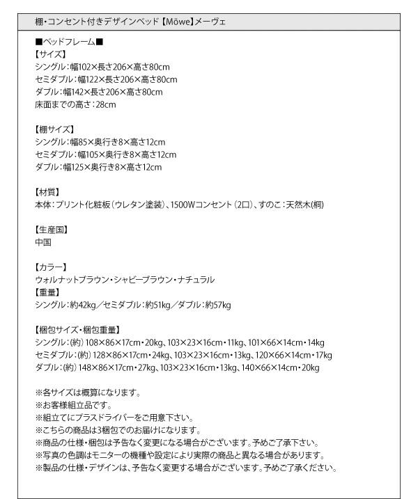 すのこベッド【Mowe】メーヴェ詳細