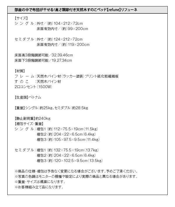 天然木すのこ【refune】リフューネ シングル詳細