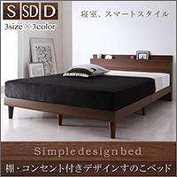 スリムヘッドボード すのこベッド【Reister】レイスター