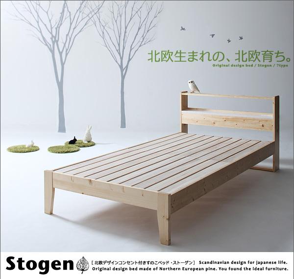 天然木 すのこベッド【Stogen】ストーゲン