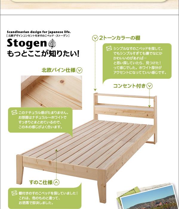天然木 すのこベッド【Stogen】ストーゲンのここがもっと知りたい!