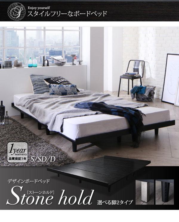 すのこベッド【Stone hold】ストーンホルド