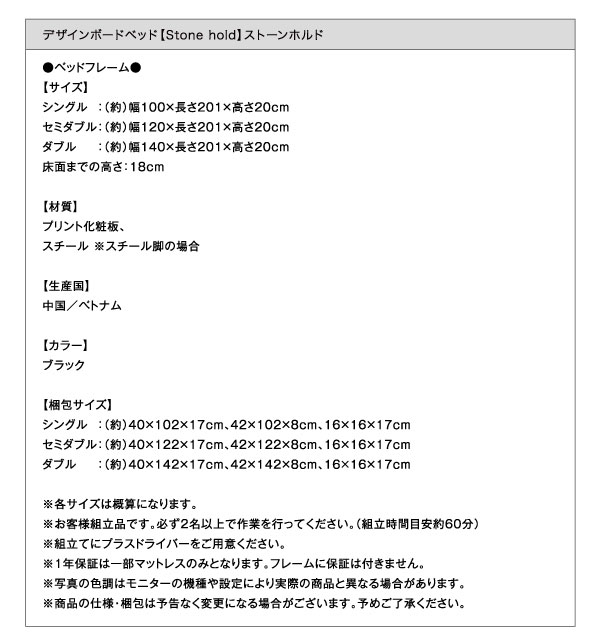 すのこベッド【Stone hold】ストーンホルド詳細