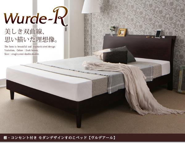 すのこベッド【Wurde-R】ヴルデアール