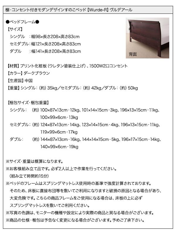 すのこベッド【Wurde-R】ヴルデアール詳細