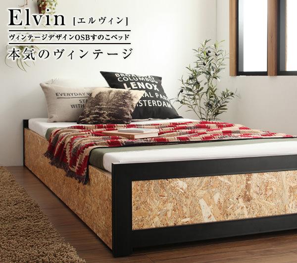 ヴィンテージデザイン すのこベッド【Elvin】エルヴィン