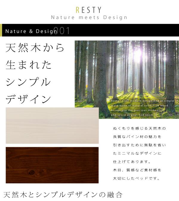 天然木から生まれたシンプルデザイン