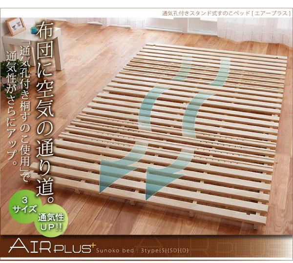 すのこベッド【AIR PLUS】エアープラス