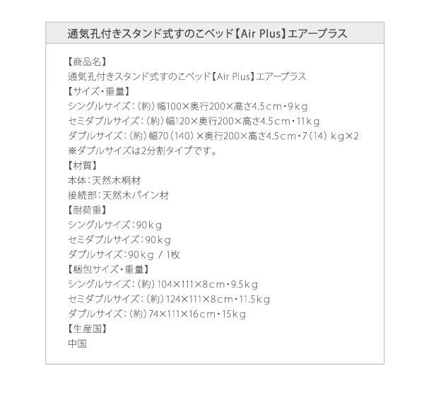 すのこベッド【AIR PLUS】エアープラス詳細