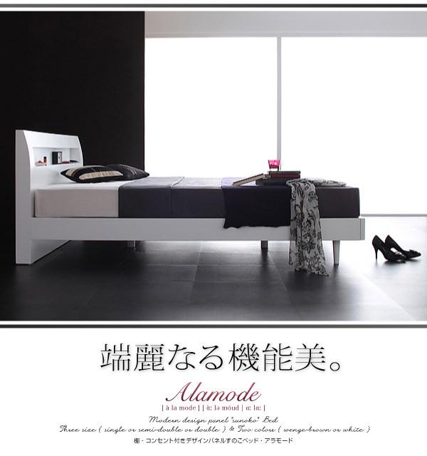 すのこベッド【Alamode】アラモード