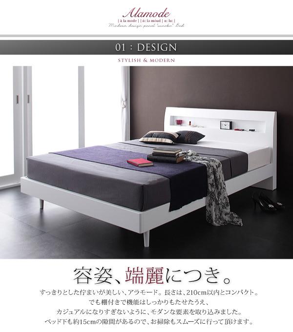 すっきりとした佇まいが美しい、すのこベッド【Alamode】アラモード。