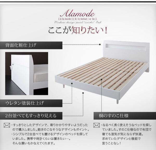 すのこベッド【Alamode】アラモードのここが知りたい