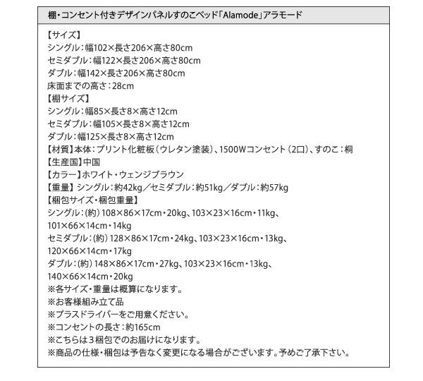 すのこベッド【Alamode】アラモード詳細