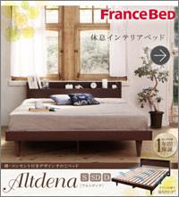 すのこベッド【Altdena】アルトディナ