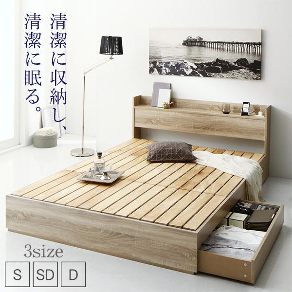 すのこ仕様 収納付きベッド【Anela】アネラ ベッドフレームのみ シングル