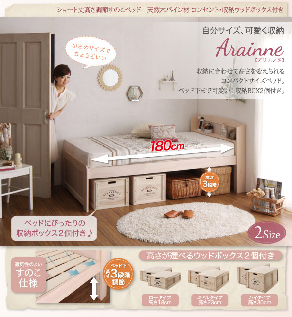 ショート丈高さ調節すのこベッド収納付 Arainneアリエンヌ