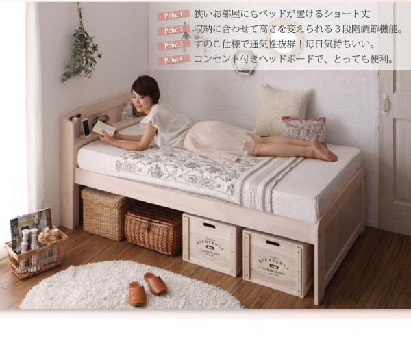 ショート丈高さ調節すのこベッド収納付 Arainneアリエンヌの特徴