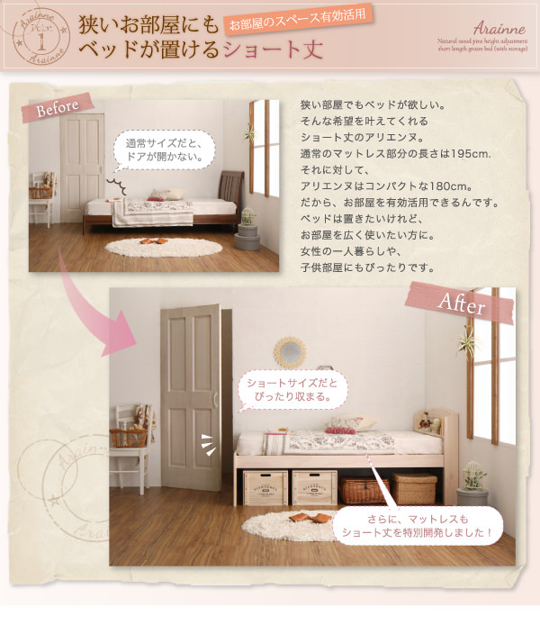 狭いお部屋にも置けるすのこベッド