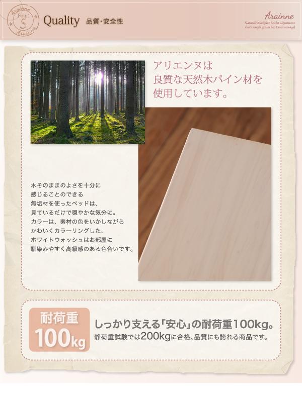 良質な天然木パイン材を使用