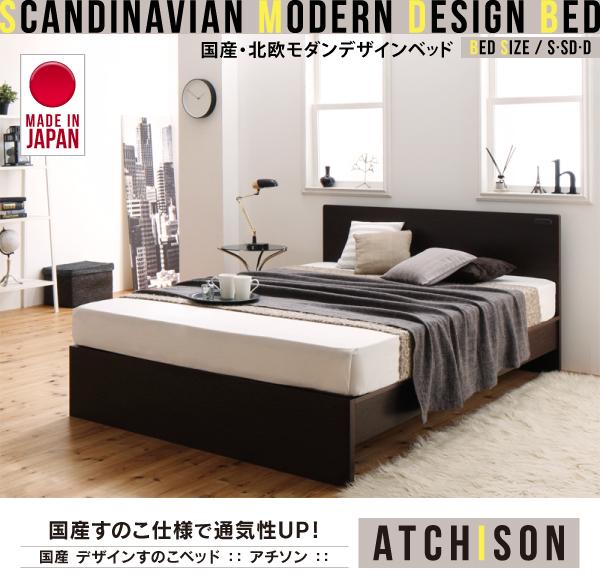 国産すのこベッド【Atchison】アチソン
